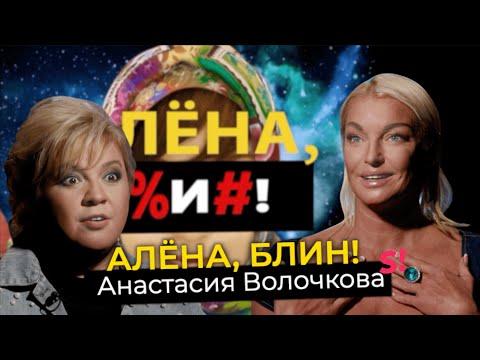 Анастасия Волочкова —