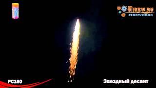 РС160  Звездный десант(, 2015-12-16T22:54:45.000Z)
