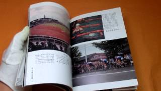 Games of the XVIII Olympiad : Tokyo Summer Olympics 1964 book,japan (0598)