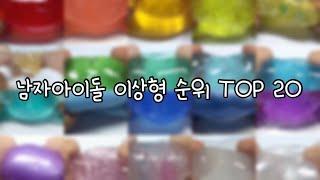::   남자아이돌 이상형 순위 TOP 20   |   남자아이돌   |   대규모 시리즈 액괴   |…