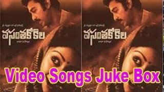 Vasantha Kokila Video Songs Juke Box | Kamal Hassan | Sridevi