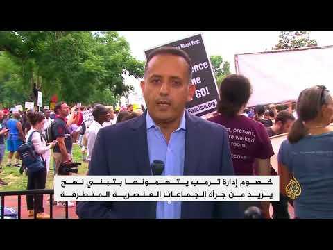 مظاهرات بواشنطن لجماعات يمينية ويسارية  - 11:23-2018 / 8 / 13