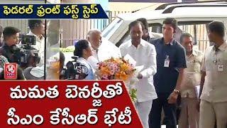 Mamata Banerjee Welcomes Telangana CM KCR In Kolkata  Federal Front  V6 News