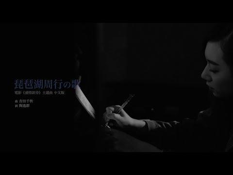 Julia Wu 吳卓源 - 琵琶湖周航の歌(電影《盛情款待》主題曲中文版)
