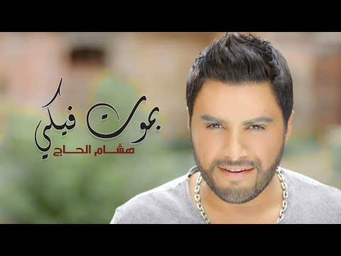 Hisham El Hajj - Bmout Fiki / هشام الحاج - بموت فيكي