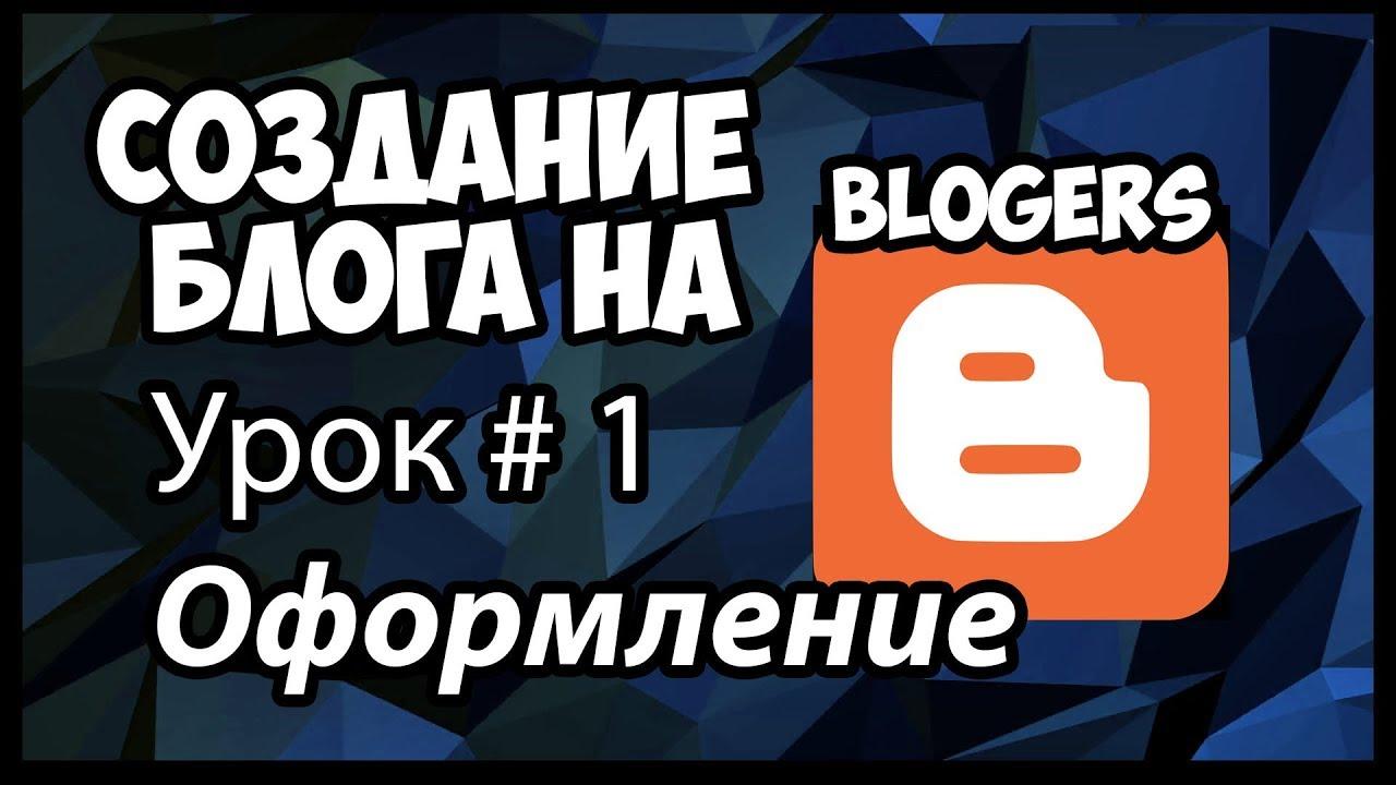 Создание блога blogers (blogspot.com). Оформление блога