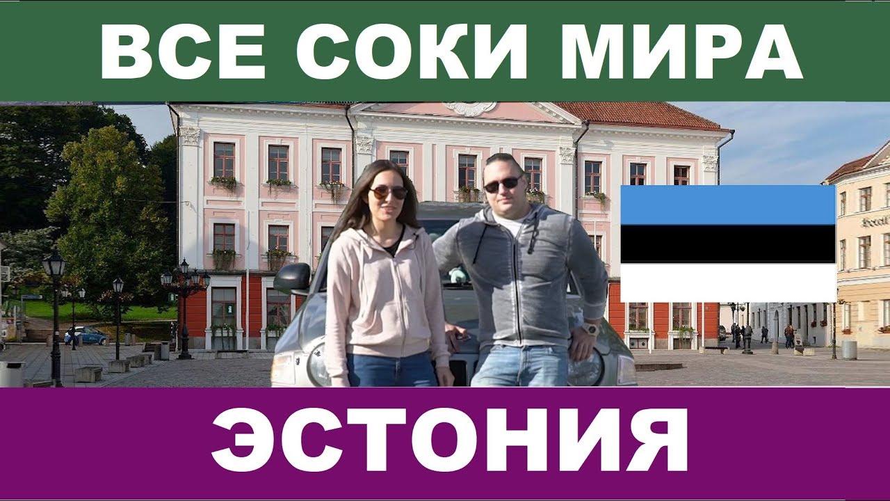 Все Соки Мира. 1 Сезон 2 серия. Путешествия вегетарианцев. Эстония, Тарту.