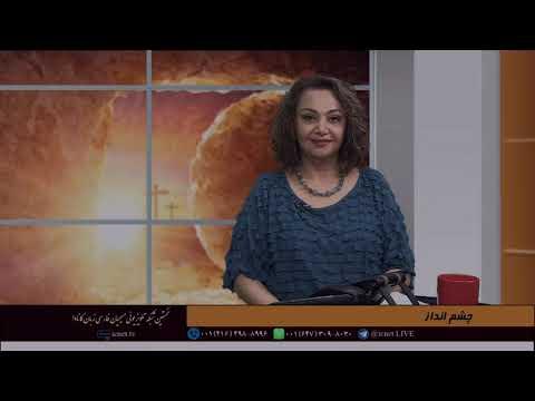 برنامه زنده/ چشم انداز_ عید قیام و سوالات شما