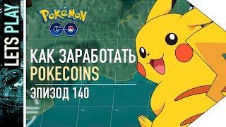 Как заработать PokeCoins в игре Покемон Го Выпуск 18