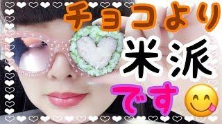 【バレンタイン】みくぴ流バレンタイン❤️ みくぴ 検索動画 7