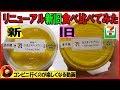 【セブンイレブン】新商品と旧商品のプリンを食べ比べ(窯焼きとろ生カスタードプリン)