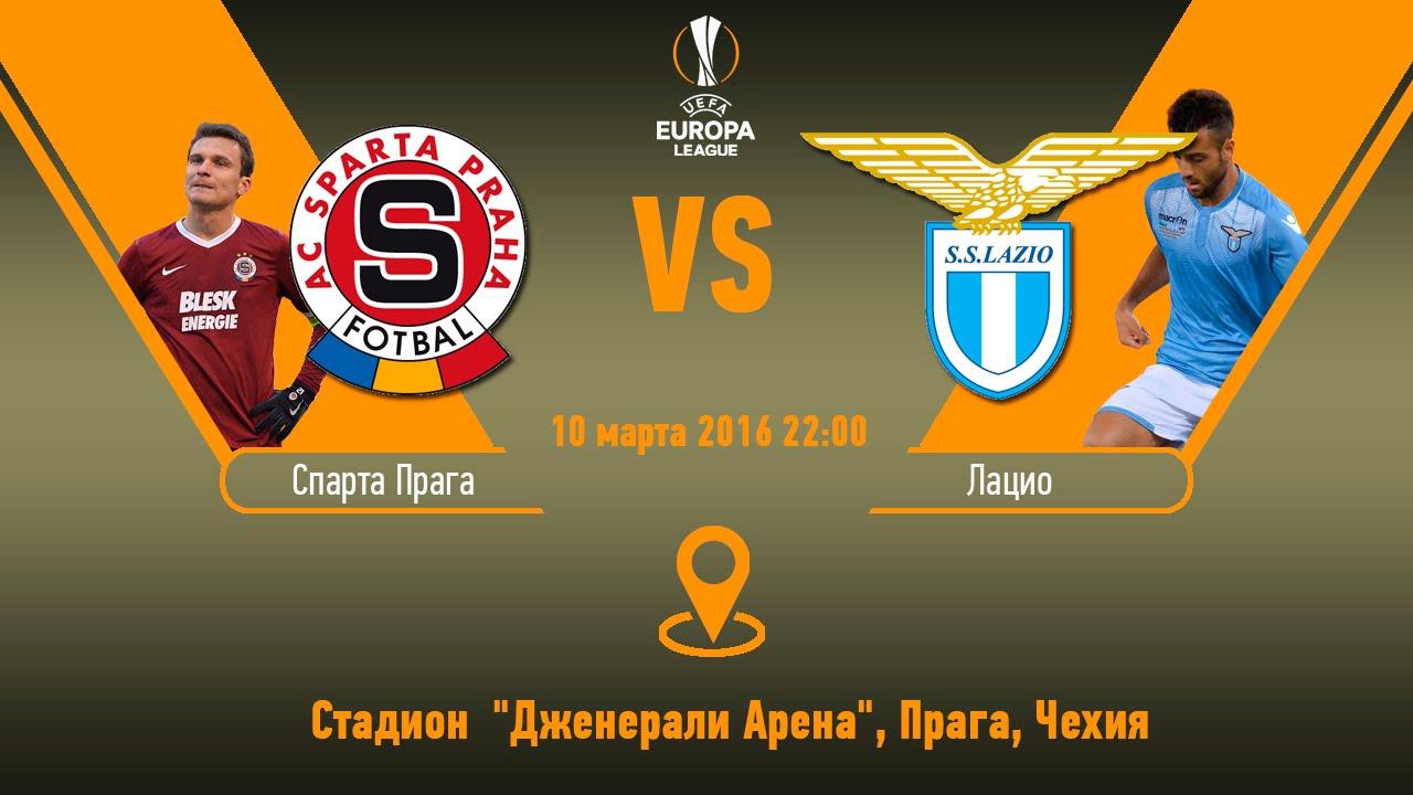 Прогноз на матч Спарта - Лацио