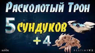 Destiny 2 — Расколотый Трон сундуки и кости ахамкары