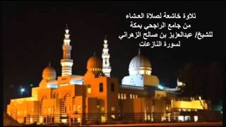 عشائية خاشعة للشيخ عبدالعزيز بن صالح الزهراني لسورة النازعات جامع الراجحي بمكة 1435هـ