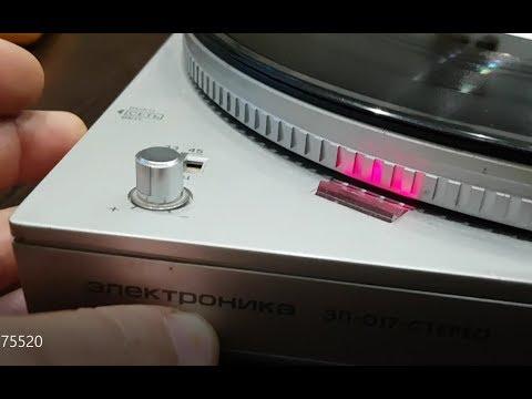 Электроника ЭП 017 стерео