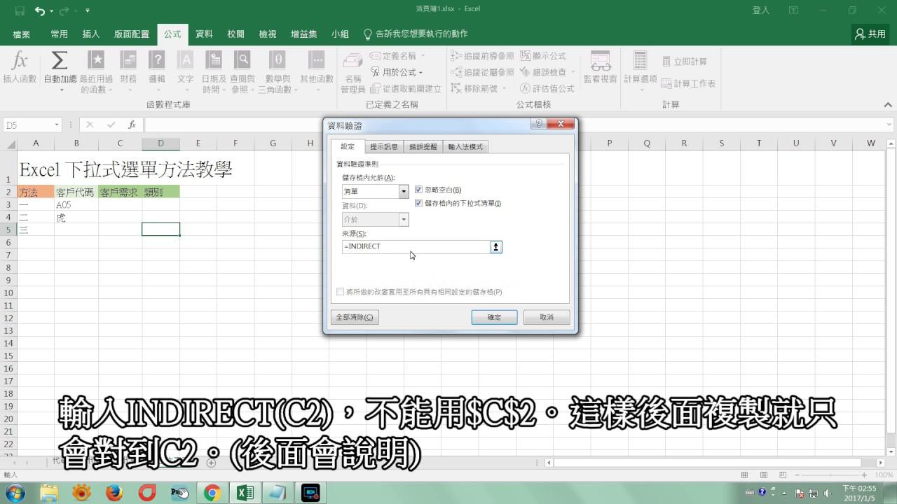 office Excel 2016 下拉式選單教學 - 清單 - YouTube