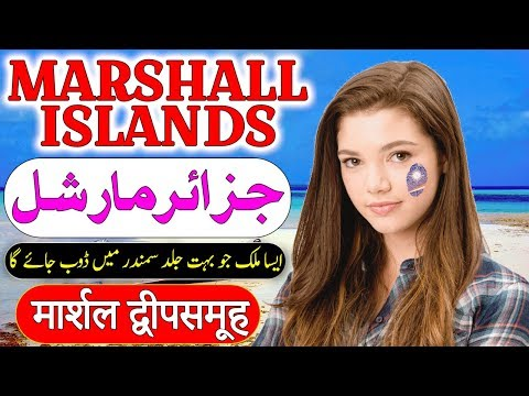 Travel To Marshall Islands | History And Documentary Marshall Islands Urdu | جزائر مارشل کی سیر