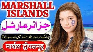 Travel To Marshall Islands | History And Documentary Marshall Islands Urdu | جزائر مارشل کی سیر