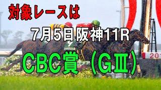 【ヤング競馬予想研究会】CBC賞 データ編