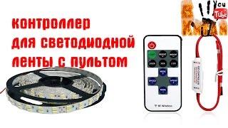 Контроллер для светодиодной ленты с пультом