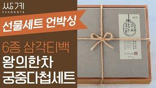 차선물세트 왕의한차 궁중다첩