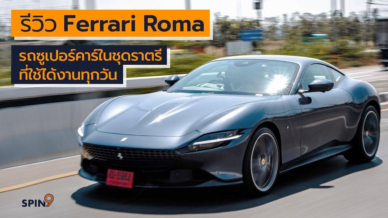 [spin9] รีวิว Ferrari Roma — ซูเปอร์คาร์ในชุดราตรี ที่ใช้งานทุกวันได้จริง