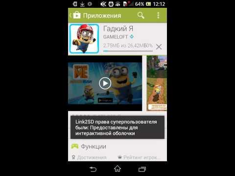Взлом Minions Rush:Гадкий Я на всё Android