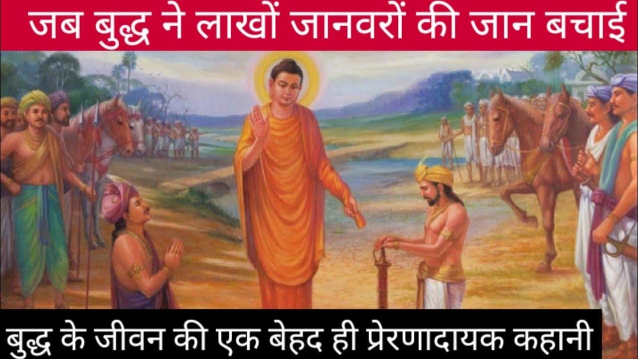 बुद्ध के जीवन की एक बेहद ही प्रेरणादायक कहानी Buddha Stories Buddhist Story Short story Moral story