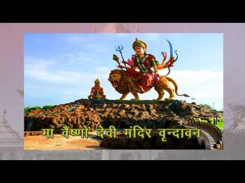 माँ वैष्णो देवी मंदिर वृन्दावन - Maa Vaishno Devi temple in Vrindavan