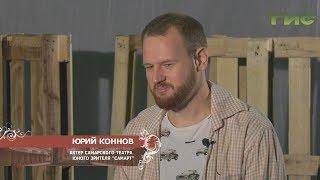 Юрий Коннов, Самарский театр юного зрителя