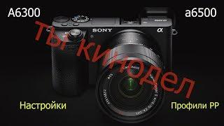Налаштування фотоапарата Sony для відео! (a6500, a7s, a7r, a7)