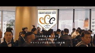 【アワードレポート】Charming Chairman's Club CHAMPIONSHIP 2019 @虎ノ門ヒルズフォーラム 2019.04.10