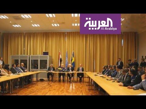اتفاق الحديدة | تاريخ تعنت وعرقلة الحوثيين لطاولة المفاوضات  - نشر قبل 2 ساعة