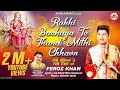 Rakhi Bachaya Te Thandi Mithi Chhavn By Feroz Khan Full Song I Punjabi Devi Bhajans 2016 Mp3