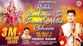 Rakhi Bachaya Te Thandi Mithi Chhavn By Feroz Khan Full Song I Punjabi Devi Bhajans 2016
