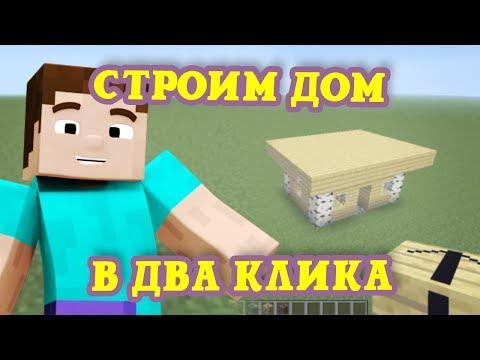 видео: СТРОИМ ДОМ В ДВА КЛИКА (minecraft моды)