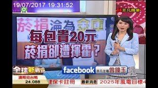 【全球新觀點-非凡商業台 19:00】 7/19 每包貴20元 菸捐卻遭揮霍?