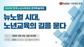 한국노년교육학회 춘계학…