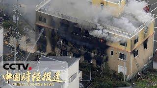 《中国财经报道》一男子今日在京都动画工作室纵火引发爆炸 20190718 15:00 | CCTV财经