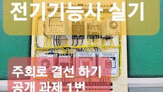 13. 전기 기능사 실기(제어판)_공개과제1번