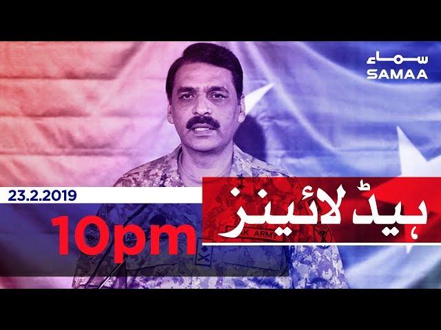 Samaa Headlines - 10PM - 23 February 2019