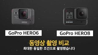 고프로8(GoPro HERO8), 고프로6(GoPro …