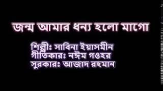 jonmo amar dhonno holo bangla song