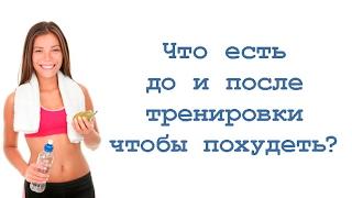 Что есть до и после тренировки чтобы похудеть?
