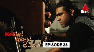 මඩොල් කැලේ වීරයෝ | Madol Kele Weerayo | Episode - 23 | Sirasa TV Thumbnail