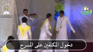 دخول المكلفين 1436/5/8 هـ - مهرجان التكليف الشرعي (12) بصفوى