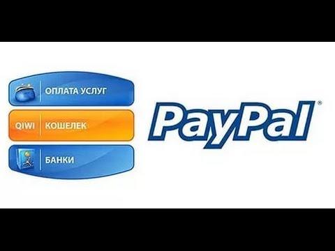 Как пополнить счет на PayPal