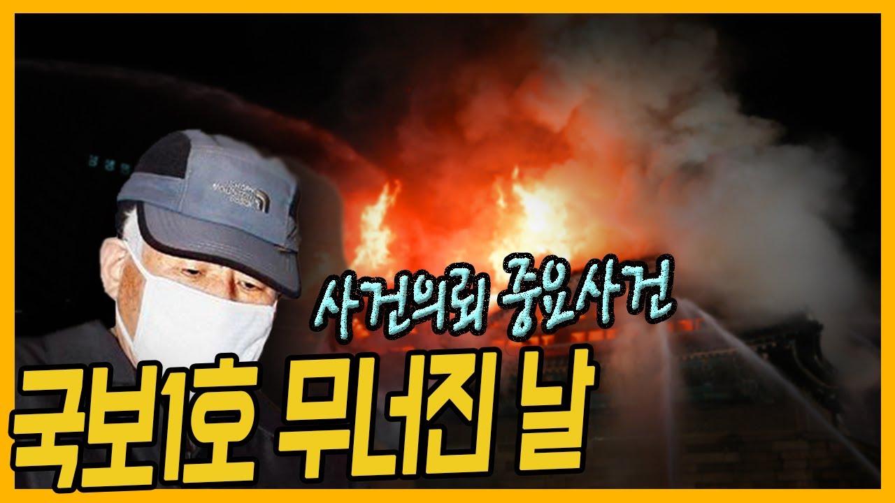 [중요사건] 숭례문 방화사건 - 방화 이유가 땅문제? 황당한 범인의 변명..