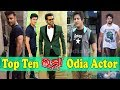 Check Out The Top Ten Actual Height Of Popular Odia Actors