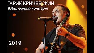 Юбилейный Концерт Гарика Кричевского 2019